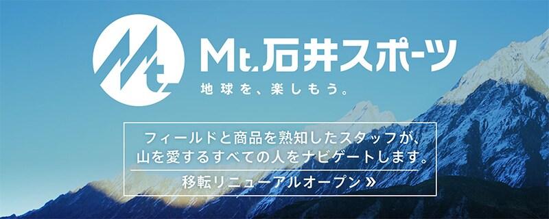 Mt.石井スポーツ ストア