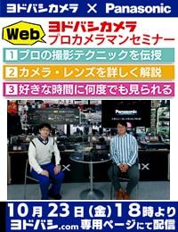 Webプロカメラマンセミナー