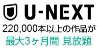 ヨドバシカメラ×U-NEXT