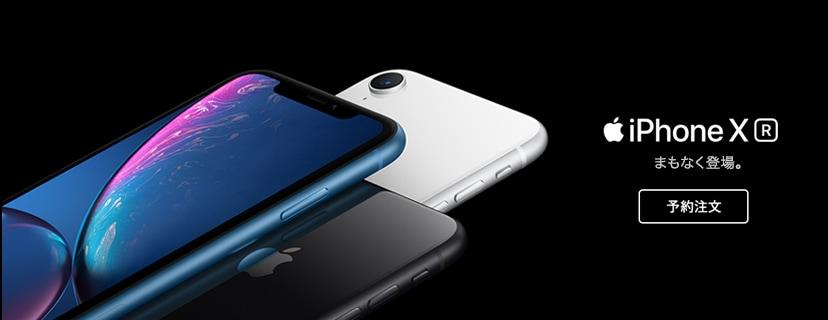 iPhone XR オンライン予約お申し込み