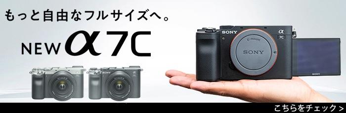 フルサイズミラーレス ソニー α7C