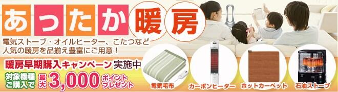暖房器具専門ストア