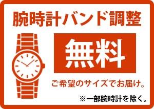 腕時計バンド調整サービス