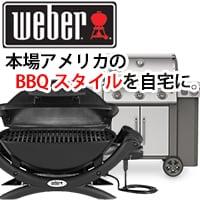 Weber(ウェーバー)専門ストア