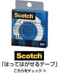 スコッチ はってはがせるテープ