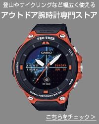 アウトドア腕時計専門ストア