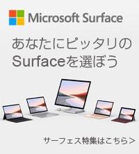 マイクロソフト Surface特集