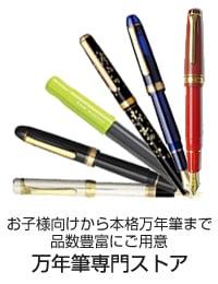 万年筆・インク専門ストア