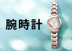 腕時計 専門ストア