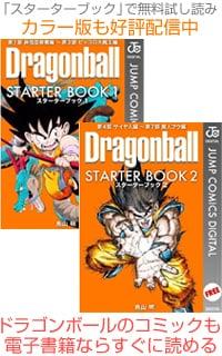 ドラゴンボールコミック 電子書籍