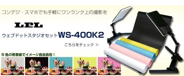 L18582 [ウェブドットスタジオセット WS-400K2]
