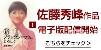 佐藤秀峰 電子コミック