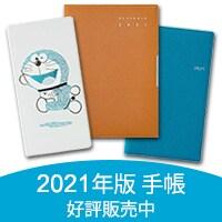 2021年 手帳