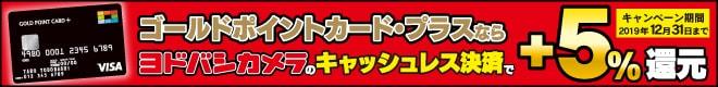 GPC+キャッシュレスキャンペーン