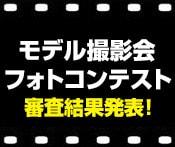 フォトコンテスト入賞作品発表