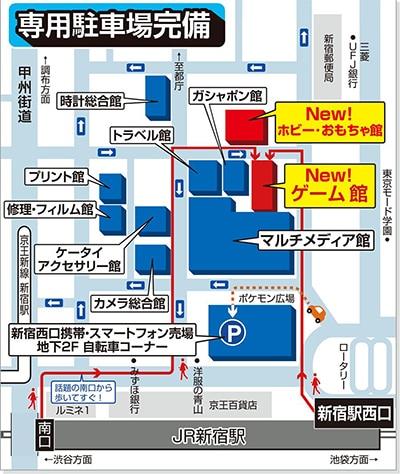 新宿西口本店 地図