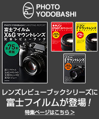 PHOTO YODOBASHI 実写レビュー本