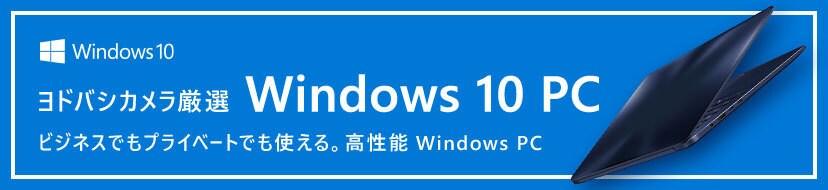ヨドバシカメラ厳選 Windows10パソコン ビジネスでもプライベートでも使える。高性能 Windows PC