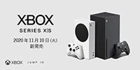 Xbox Series X / Series S特集