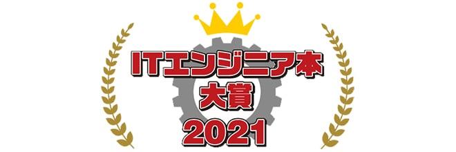 ITエンジニア本大賞 2021