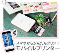 モバイルプリンター・ミニフォトプリンター特集