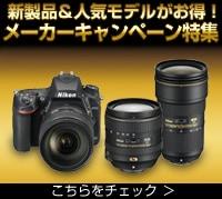 お得なカメラメーカーキャンペーン実施中
