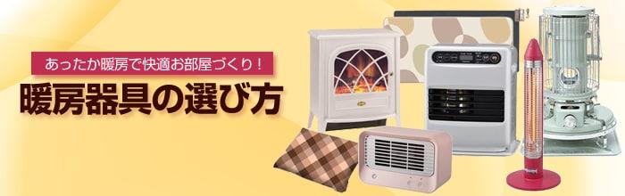 暖房器具の選び方