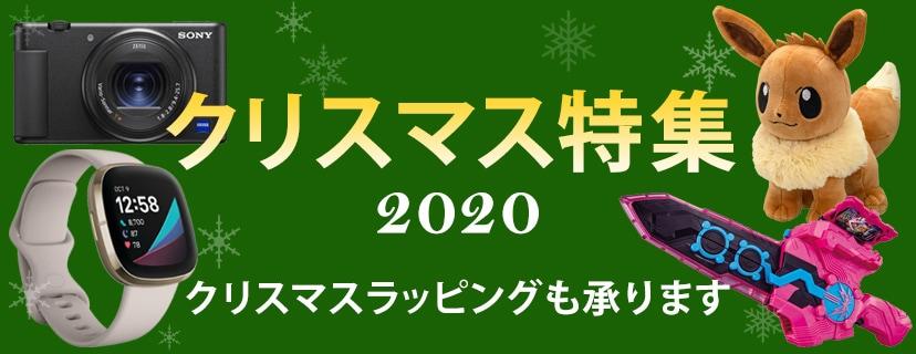 クリスマス特集 2020