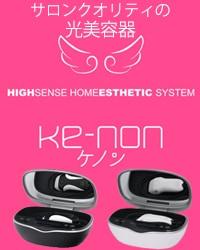 光美容器 ケノン Ke-non >