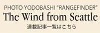 PHOTO YODOBASHI スコット津村 連載記事