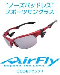 ノーズパッドレススポーツサングラス「AirFly」