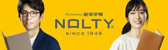 日本能率協会 手帳 NOLTY