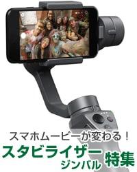 カメラスタビライザー(ジンバル)特集