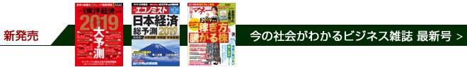 【今週発売】 今の社会が分かる!ビジネス雑誌 最新号を今すぐチェック