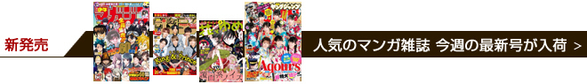 【今週発売】 続きが待ちきれない!人気のマンガ週刊誌・月刊誌の最新号