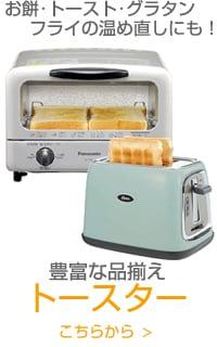 トースター こちらから >