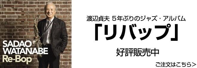 渡辺 貞夫 リバップ