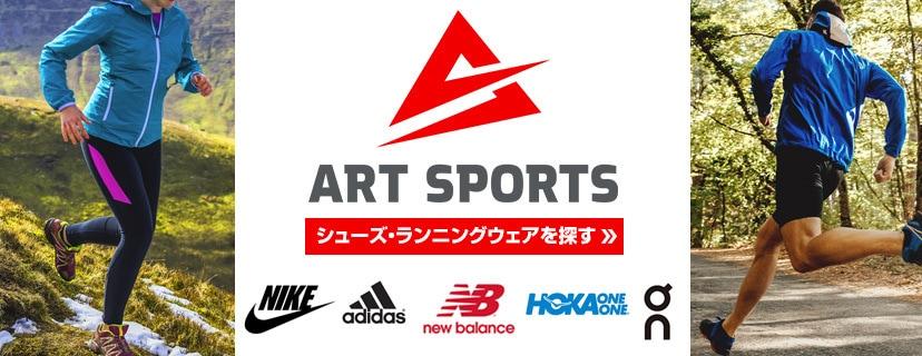 アートスポーツストア