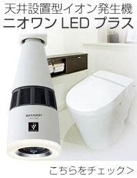 トイレ用イオン発生機