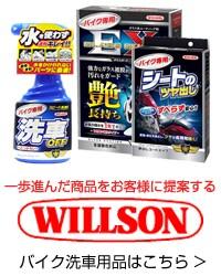 ウィルソン洗車用品