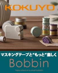 コクヨ Bobbin(ボビン)
