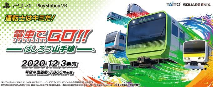 PS4 電車でGO!!走ろう山手線