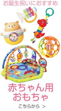 赤ちゃん用おもちゃ こちらから >