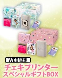 チェキプリンターWEB限定BOX