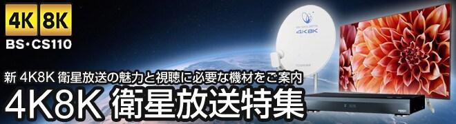 4K8K衛星放送特集