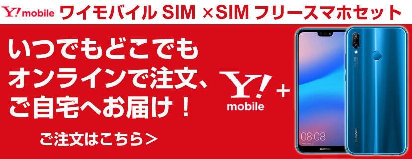YモバイルSIM + SIMフリースマホセット