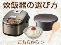 炊飯器の選び方 こちらから >