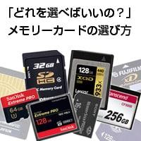 メモリーカードの選び方