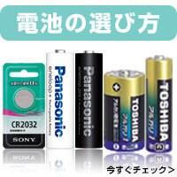 電池の選び方