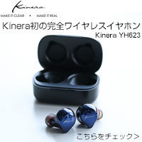 Kinera YH623